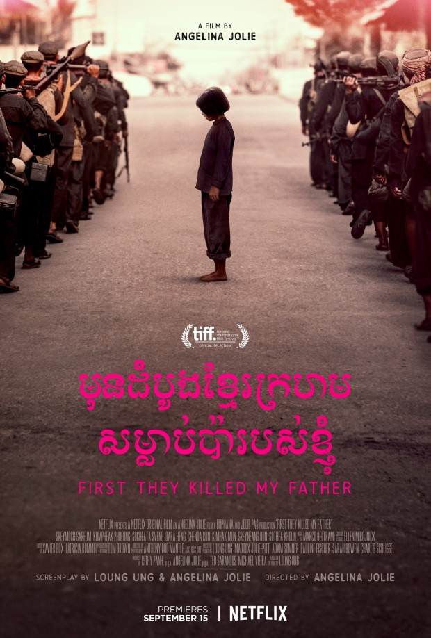 First-They-Killed-My-Father-poster-620x918.jpg